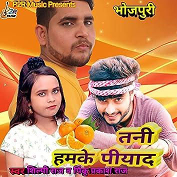 Pinku Prakash Raj v shilpi raj tani hamke piyada bhojpuri song