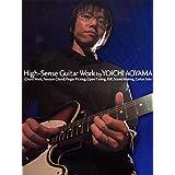 センス溢れるギタリストのためのハイセンス・ギター・ワーク  青山陽一