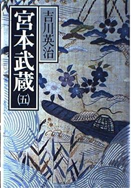 宮本武蔵 (5)