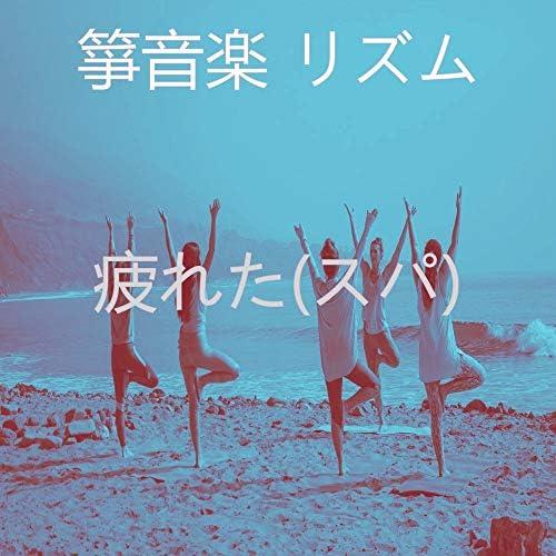 箏音楽 リズム