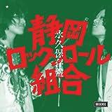 永久保存盤/静岡ロックンロール組合