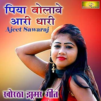 Piya Bolave Aari Dhari