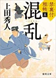 禁裏付雅帳(5)混乱 (徳間文庫)