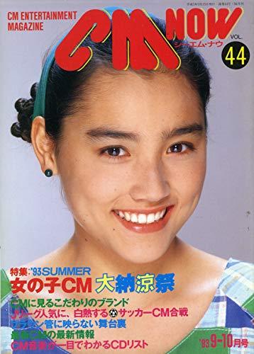 CM NOW(シーエム・ナウ)1993年9-10月号 vol.44