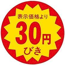 値引シール 40Φ(黄色) 30円びき 直径40mm 500枚 sa2004