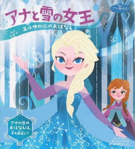 ディズニー アナと雪の女王 エルサの氷のおはなし アナの愛のおはなし (ディズニー物語絵本)の詳細を見る