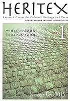 HERITEX Vol.1 特集1 東アジアの宗教儀礼/特集2 バルテュスとその境界