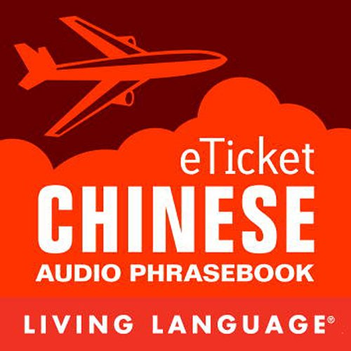 eTicket Chinese audiobook cover art