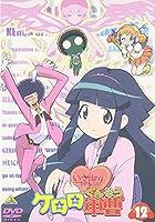 ケロロ軍曹 12 [DVD]
