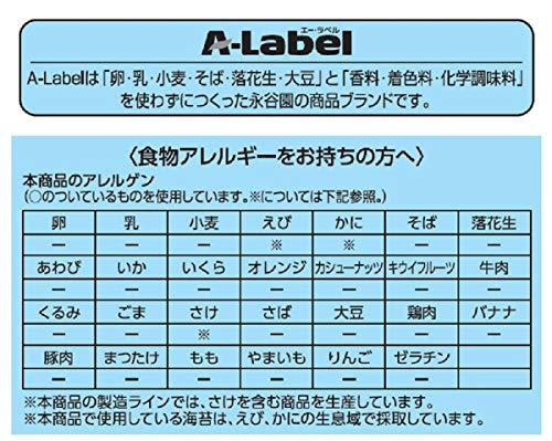 永谷園『業務用A-Labelすこやかふりかけおかか』