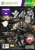 重鉄騎 - Xbox360