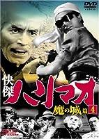 快傑ハリマオ 魔の城篇 Disc4 [DVD] TVH-004