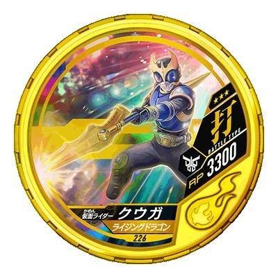 仮面ライダー ブットバソウル08弾/DISC-226 仮面ライダークウガ ライジングドラゴン R3