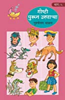 Goshti Purun Uranarya Part - 5 (Marathi)