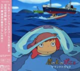 Songtexte von Joe Hisaishi - Ponyo on the Cliff by the Sea