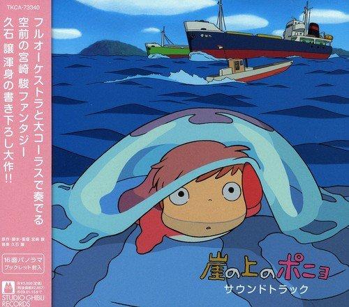 徳間ジャパンコミュニケーションズ『崖の上のポニョ サウンドトラック(TKCA-73340)』