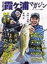 別冊つり人シリーズ バス釣り霞ヶ浦マガジン(Vol.491)