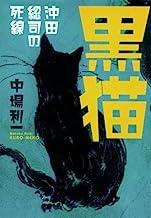表紙: 黒猫 沖田総司の死線 | 中場 利一