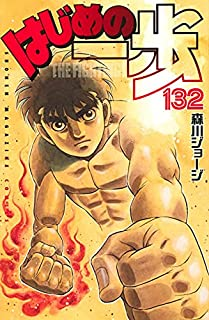 はじめの一歩(132) (講談社コミックス)