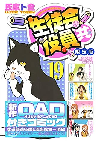 DVD付き 生徒会役員共(19)限定版 (講談社キャラクターズライツ)