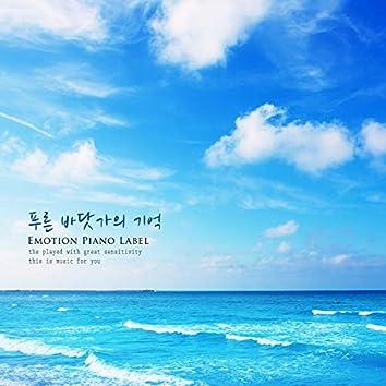 푸른 바닷가의 기억