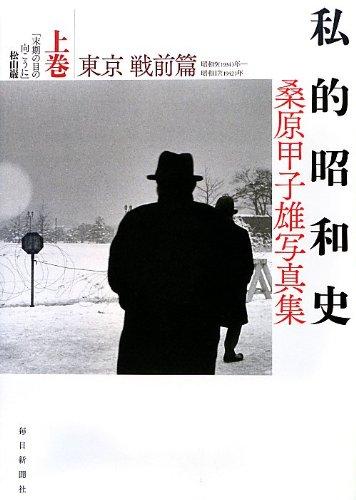 私的昭和史 桑原甲子雄写真集 上巻 東京戦前篇