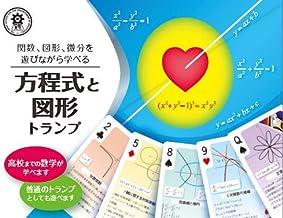 方程式と図形トランプ 関数・図形・微分をカードゲームで遊びながら学べるサイエンストランプ