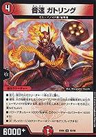 デュエルマスターズ DMEX06 82/98 音速 ガトリング (U アンコモン) 絶対王者!! デュエキングパック (DMEX-06)