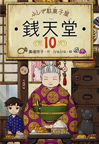 ふしぎ駄菓子屋 銭天堂10