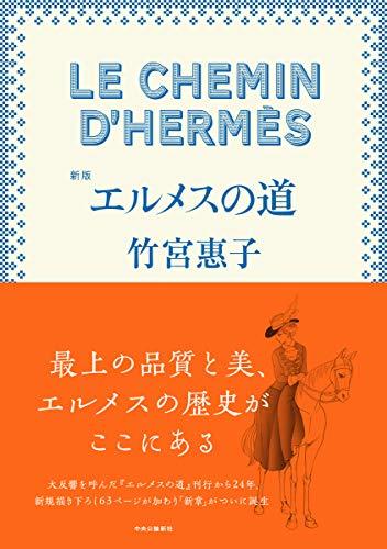 新版-エルメスの道 (コミックス)