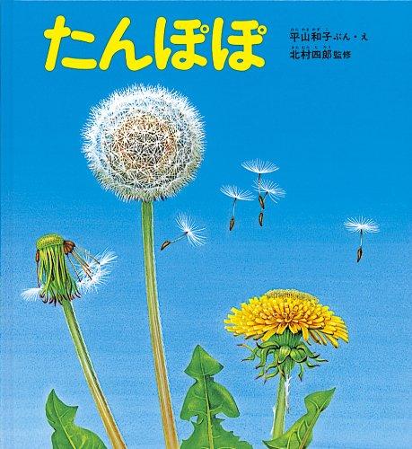 たんぽぽ (かがくのとも絵本)