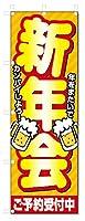 のぼり旗 新年会 (W600×H1800)年末年始・忘新年会