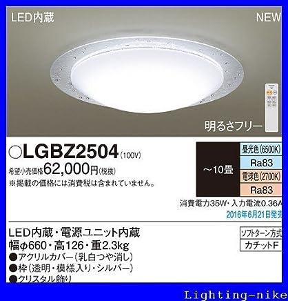 パナソニック シーリングライト LGBZ2504