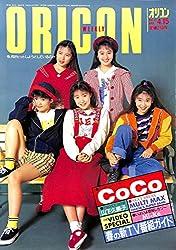 オリコン・ウィークリー 1991年 4月15日号 No.597