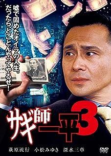 サギ師一平3 [DVD]