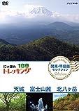 にっぽんトレッキング100 関東・甲信越 セレクション 天城 富士山麓 北八ヶ岳[DVD]