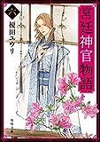 宮廷神官物語 六(角川文庫版) 宮廷神官物語(角川文庫版)