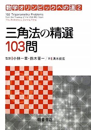 三角法の精選103問 (数学オリンピックへの道)の詳細を見る