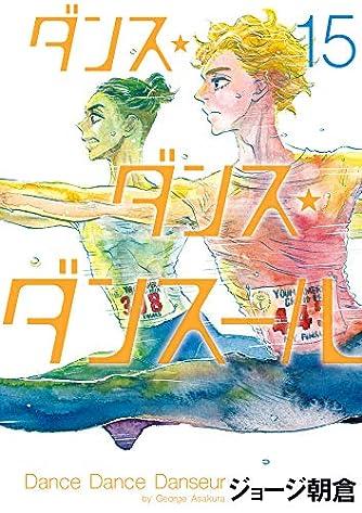 ダンス・ダンス・ダンスール (15) (ビッグコミックス)