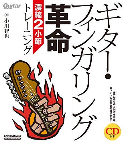ギター・フィンガリング革命 濃縮2小節トレーニング (CD付) (Guitar Magazine)