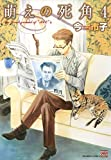 萌えの死角 4 (花恋)