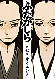ふたがしら (7) (IKKI COMIX)