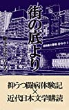 街の底より 抑うつ闘病体験記×近代日本文学購読