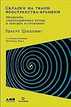 Складки на ткани пространства-времени: Эйнштейн, гравитационные волны и будущее астрономии (Ripples in Spacetime: Einstei...