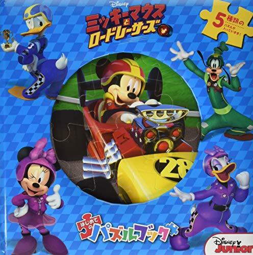 ミッキーマウスとロードレーサーズ (ディズニー パズルブック)