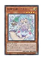遊戯王 日本語版 SLT1-JP018 Fairy Tail - Rochka 妖精伝姫-ラチカ (スーパーレア)