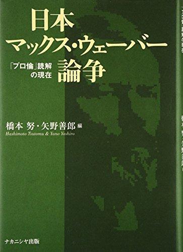 日本マックス・ウェーバー論争―「プロ倫」読解の現在