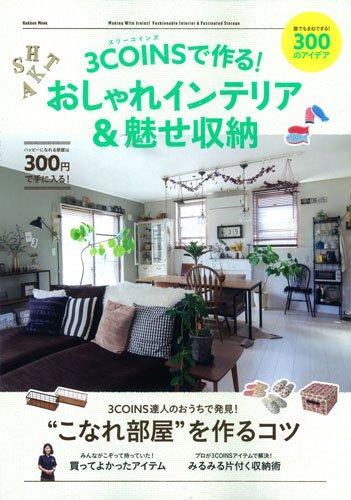 3COINSで作る!おしゃれインテリア&魅せ収納 (Gakken Mook)