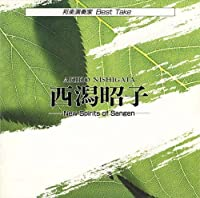 CD 西潟昭子 邦楽演奏家BEST TAKE 西潟昭子 (送料など込)