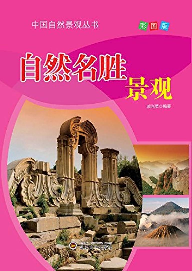 ウルル落とし穴作曲する自然名胜景观 (Chinese Edition)